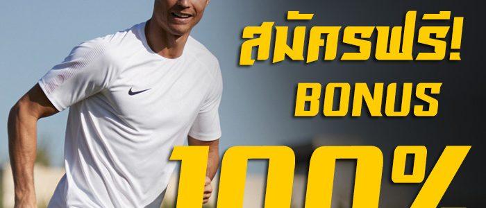 maxbet โบนัส 100